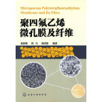 聚四氟乙烯微孔膜及纤维