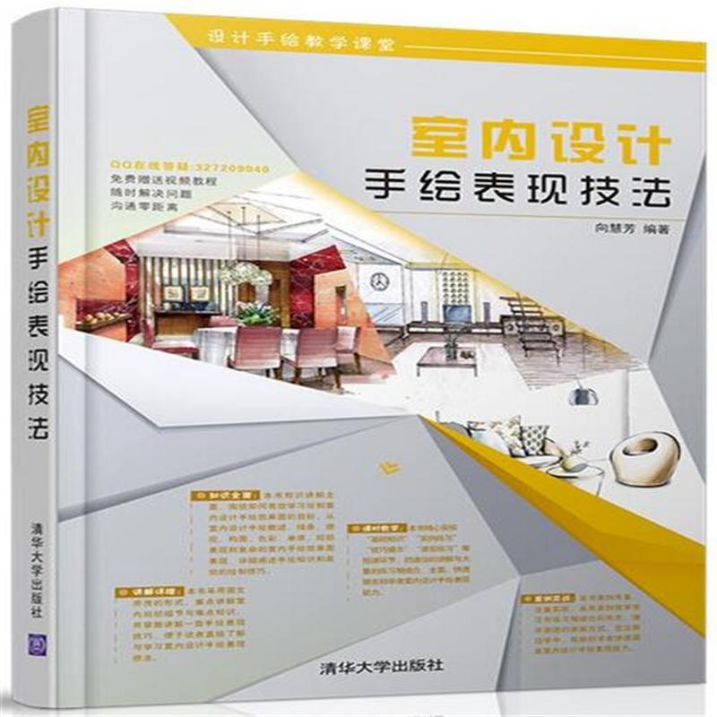 室内设计手绘表现技法( 货号:730243460)