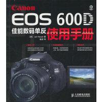 Canon EOS 600D佳能数码单反使用手册(佳能相机达人教你这样用Canon EOS 600D)
