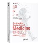 颠覆医疗:大数据时代的个人健康革命