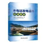 水电站发电运行培训教材