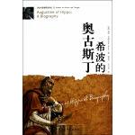 希波的奥古斯丁(历史与思想研究译丛)