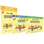 约翰・汤普森简易钢琴教程1-3(套装共3册)(原版引进)