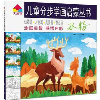 风景童话篇水粉画入门教程水粉画基础知识绘画步骤详解儿童绘画教程d