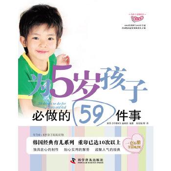 为5岁孩子必做的59件事