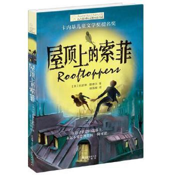 长青藤国际大奖小说书系 屋顶上的索菲 卡内基儿童文学奖提名奖 6-9-12-15岁中小学生课外阅读图书 青少年经典儿童文学小说书籍