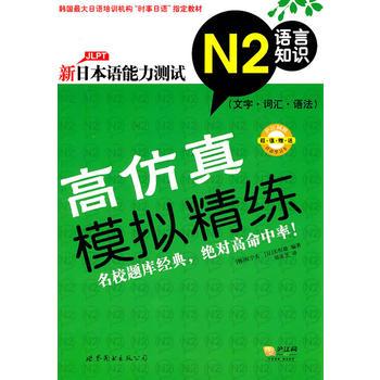 新日本语能力测试高仿真模拟精练N2语言知识(文字 词汇 语法)