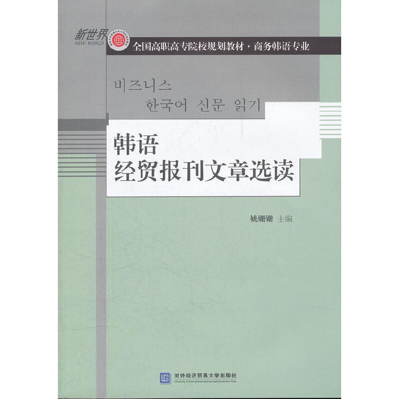 韩语经贸报刊文...