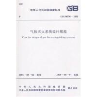 GB50370-2005气体灭火系统设计规范