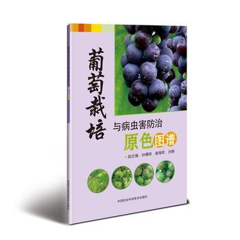 葡萄栽培与病虫害防治原色图谱