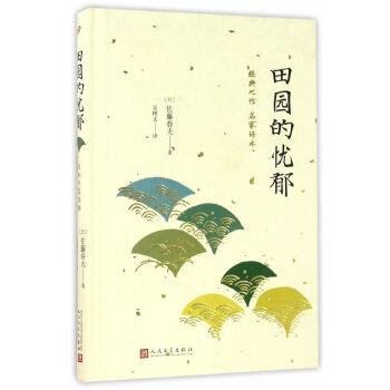 日本中篇经典:田园的忧郁(精装)