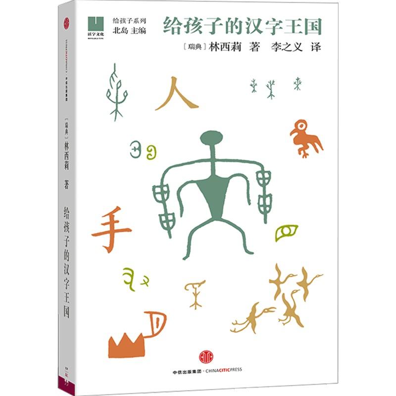 给孩子的汉字王国图片