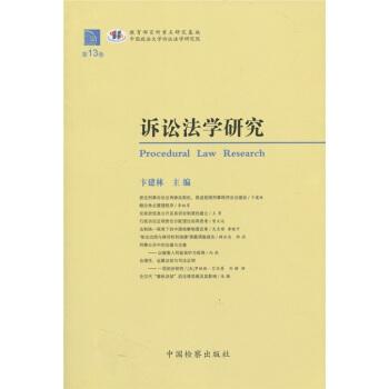 诉讼法学研究(第13卷)