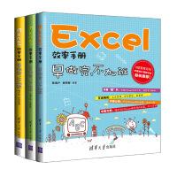 Excel效率手册――早做完,不加班(套装共3本)