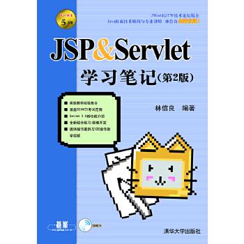 JSP & Servlet学习笔记