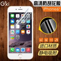 GXI 苹果iPhone 6 plus 高清防刮花屏幕保护膜 iPhone 6S plus 高清防刮花背膜 iPhone 6splus 5.5寸高清保护膜套装