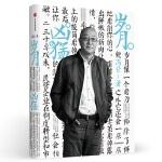 冯仑商业三部曲:岁月凶猛(2017全新力作)