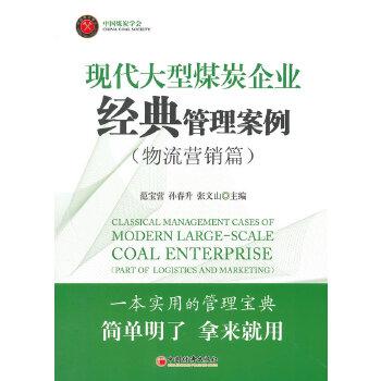 现代大型煤炭企业经典管理案例(物流营销篇)