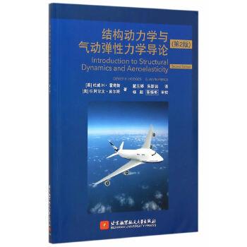 结构动力学与气动弹性力学导论(第2版)