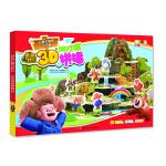熊熊乐园3D游戏棋拼插:山洞大搜索飞行棋