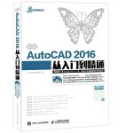 新编AutoCAD 2016从入门到精通