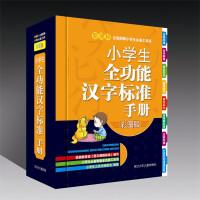 全彩图解小学生必备工具书:小学生全功能汉字标准手册(彩图版)