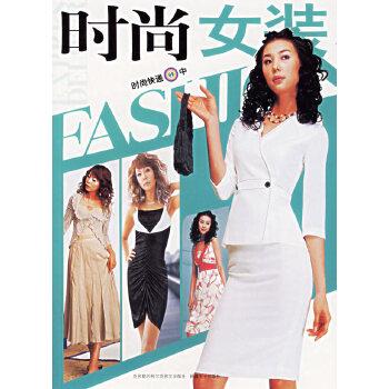 时尚女装(时尚快递1中)