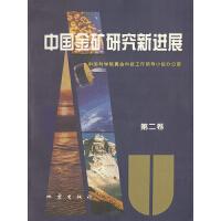 中国金矿研究新进展(第二卷)(电子书)