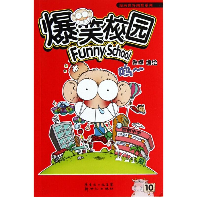 爆笑校园(10)/漫画世界幽默系列