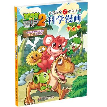 植物大战僵尸2武器秘密之科学漫画・恐龙卷[6-12岁]