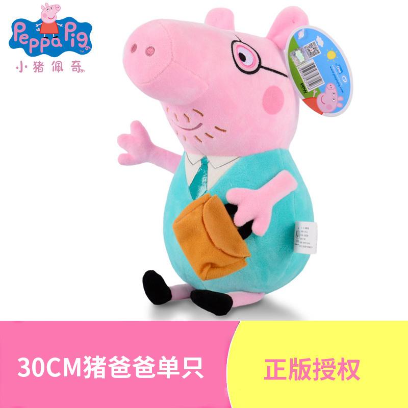 小猪佩奇粉红猪小妹参观博物馆 小猪佩奇佩德罗游戏