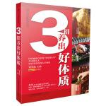 3招养出好体质(汉竹)