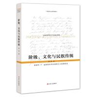 阶级、文化与民族传统:爱德华·P·汤普森的历史唯物主义思想研究