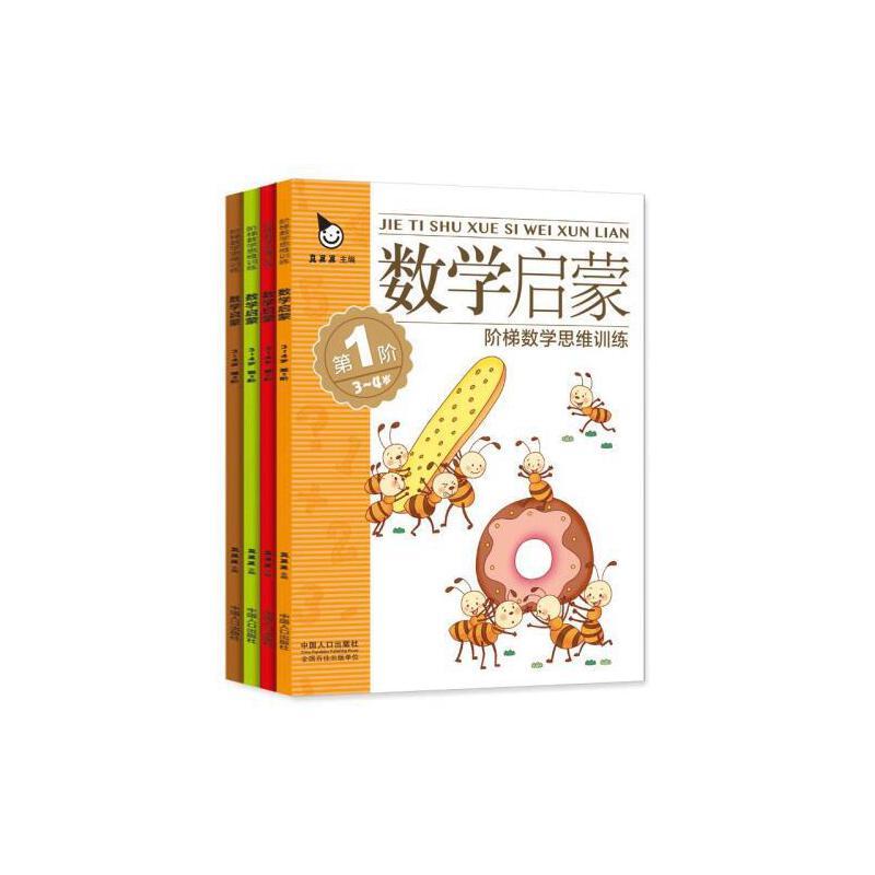 幼儿园教材中班练习册全套4册幼小衔接宝宝数学启蒙3~4岁阶梯思维训练