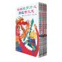 怪杰佐罗力全(5册)
