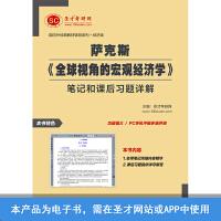 萨克斯《全球视角的宏观经济学》笔记和课后习题详解 圣才电子书官方直销