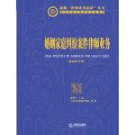 婚姻家庭纠纷案件律师业务(最新修订版)