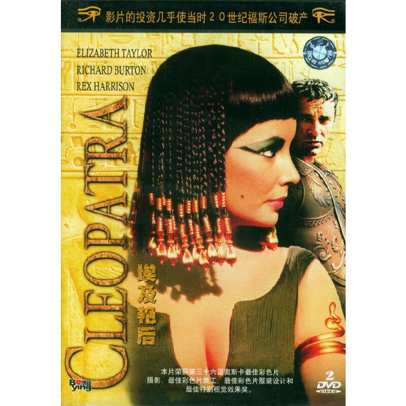 埃及艳后(2dvd)