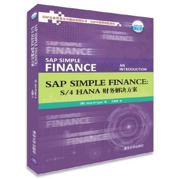 SAP Simple Finance