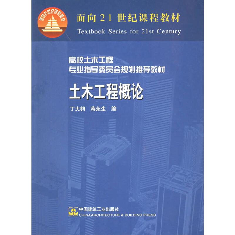 土木工程概论——面向21世纪课程教材.