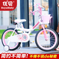 节日送好孩子 优贝儿童自行车珍妮公主JENNY女孩儿童自行车16寸 小孩生日礼物