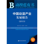 动漫蓝皮书:中国动漫产业发展报告(2015)