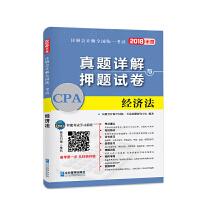 2018年注册会计师全国统一考试真题详解与押题试卷:经济法