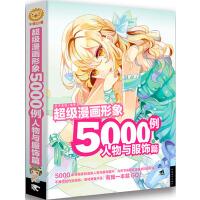 超级漫画形象5000例-人物与服饰篇