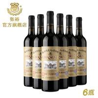 张裕酒文化博物馆馆藏干红葡萄酒 【整箱6瓶装】