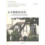 永不飘散的风情――上海的历史文化风貌区