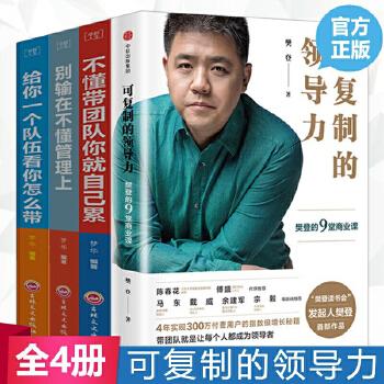 领导和管理书籍全4册可复制的领导力 樊登 的9堂商业课不懂心理操控你怎么带团队别输在不懂管理上带团队