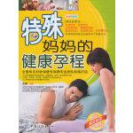 特殊妈妈的健康孕程
