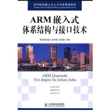 ARM嵌入式体系结构与接口技术