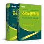 【满额减】(2本套装)新东方:英语词缀词典+英语词根词典